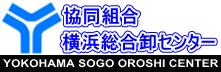 クリックで協同組合横浜総合卸センターHPへ